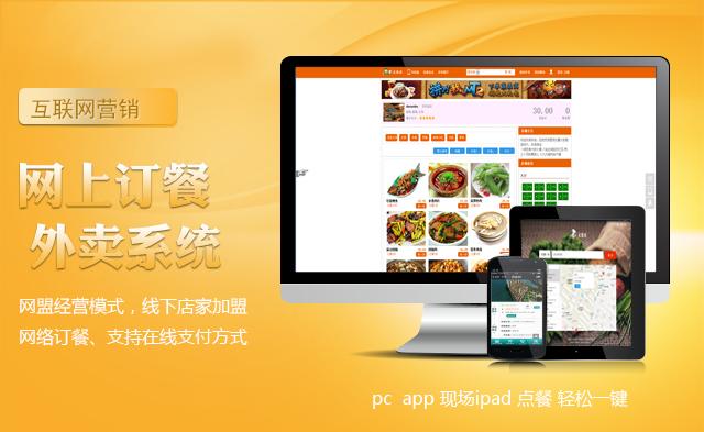 餐饮订餐软件/app/送餐整套系统v2.0
