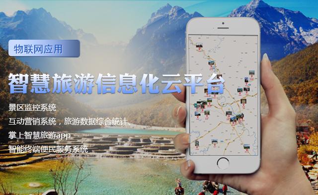 智慧旅游信息化云平台