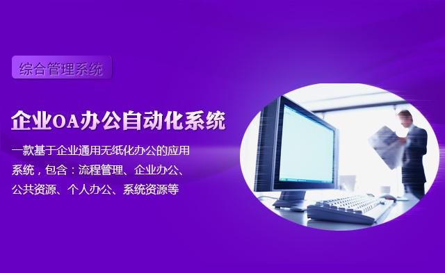 企业OA办公自动化系统v3.0
