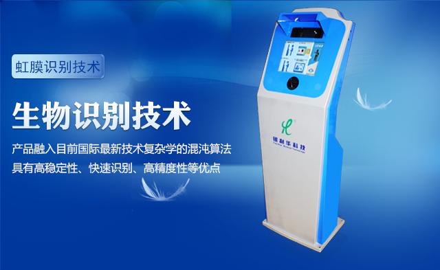 我米乐体育app登录虹膜一体机应邀于四川省安全科学技术院