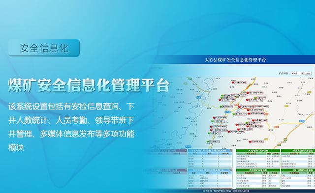 煤矿安全信息化管理平台