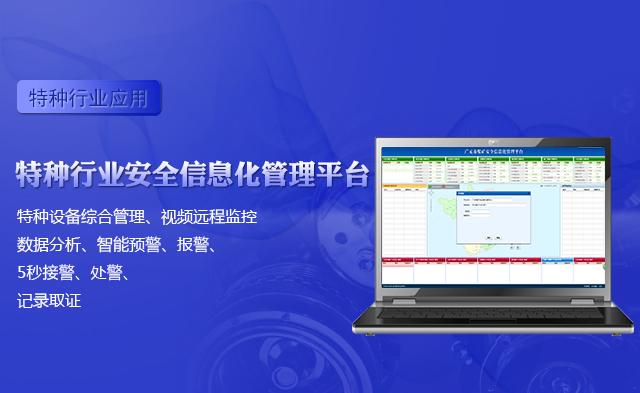 特种行业安全信息化管理平台