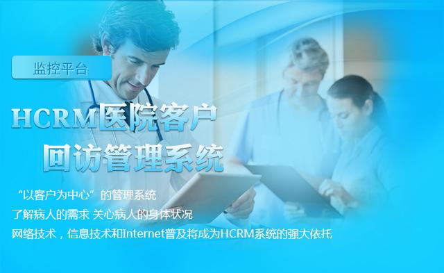 HCRM医院客户回访管理系统