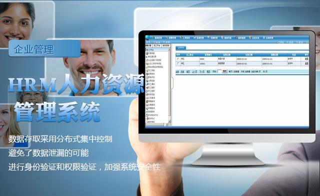 HRM系统人力资源管理系统