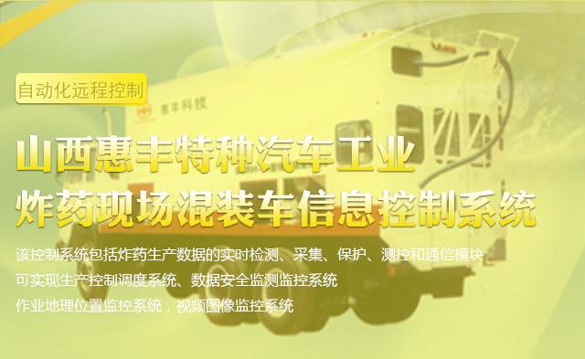 工业炸药现场混装车信息控制系